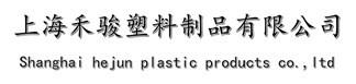 上海禾骏塑料制品有限公司