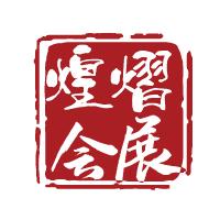上海煌熠会展服务有限公司