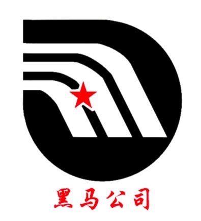 德陽市黑馬運業有限責任公司