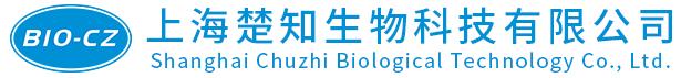 上海楚知生物科技有限公司