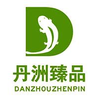 广西丹洲农业发展有限公司