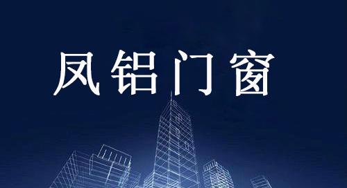 云南凤铝门窗工程有限公司
