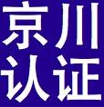 京川检测认证中心有限公司
