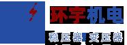 东莞环宇机电设备有限公司