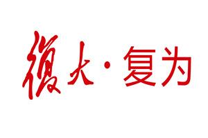上海复为品牌策划有限公司