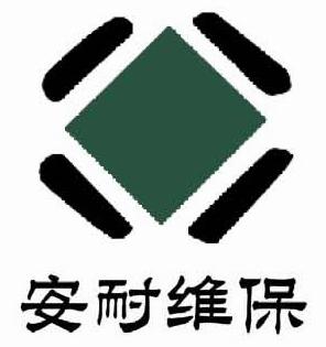 深圳市安耐幕墙维保技术服务有限公司