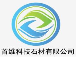 福建首维石业科技有限公司