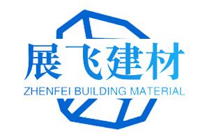 山東展飛建築材料有限公司