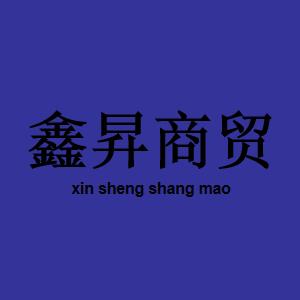 xinshengshangmao