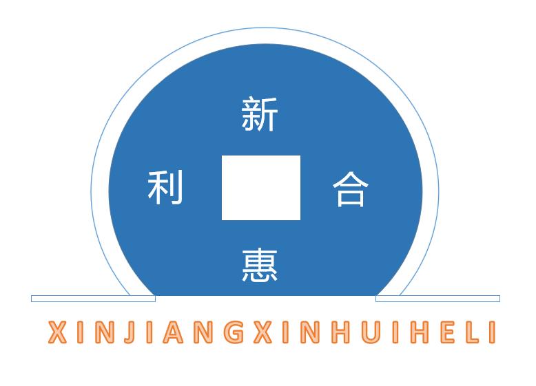 新疆新惠合利新材料科技有限公司