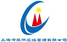 上海冲辰供应链管理有限公司