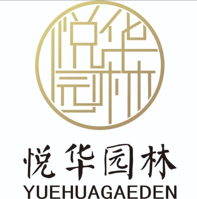 广州市悦华园林景观有限公司