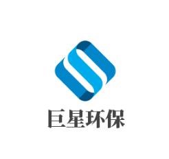 新疆巨星环保科技有限公司