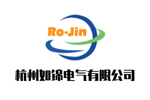 杭州如锦电气有限公司