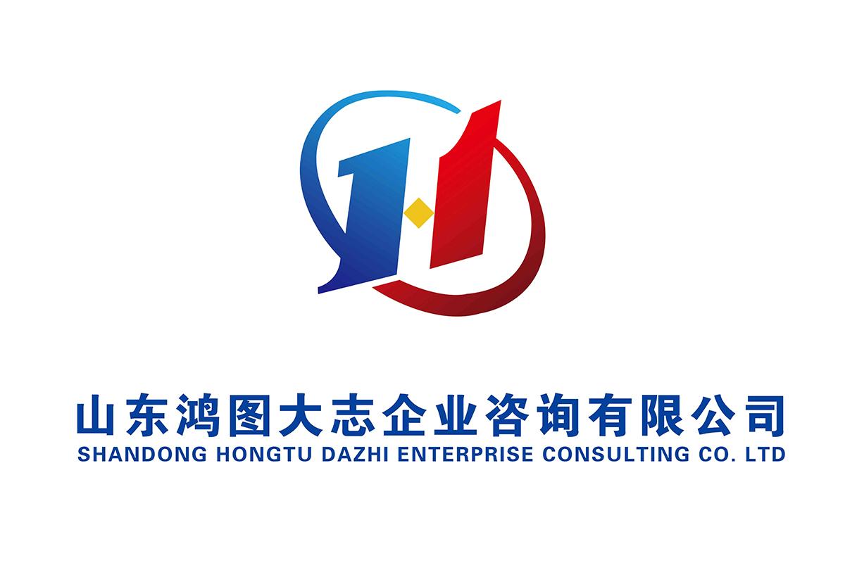 山东鸿图大志企业咨询有限公司