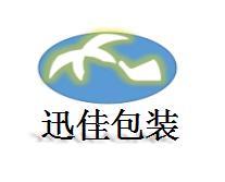 上海迅佳包装制品有限公司