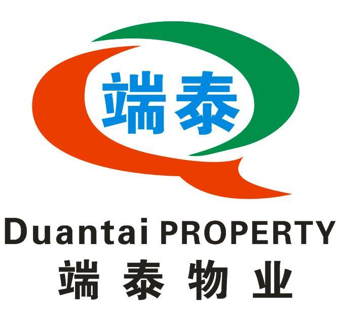 深圳市端泰物業管理有限公司
