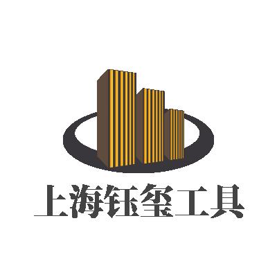 上海钰玺工具有限公司