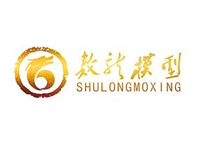 杭州数龙建筑模型设计有限公司