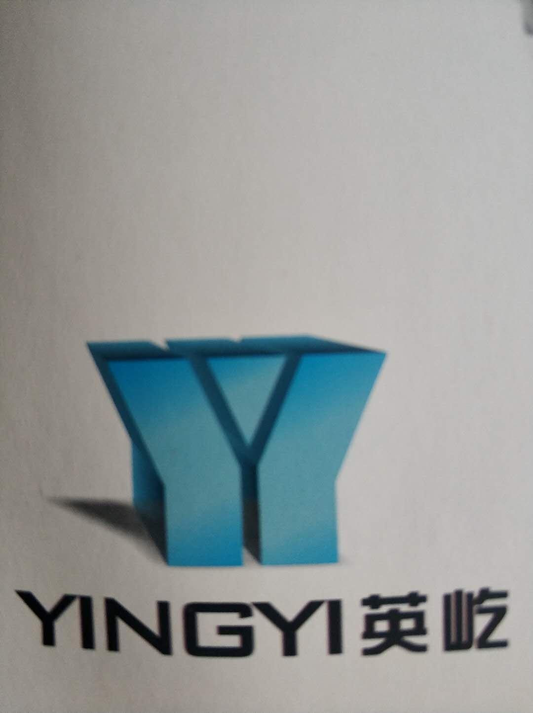 上海英屹涂层技术有限公司
