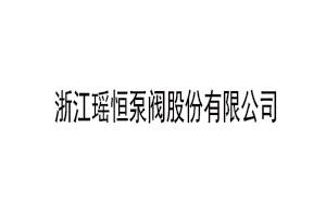浙江瑶恒泵阀股份有限公司