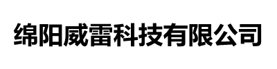 绵阳威雷科技有限公司