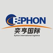 奕亨供應鏈(上海)有限公司