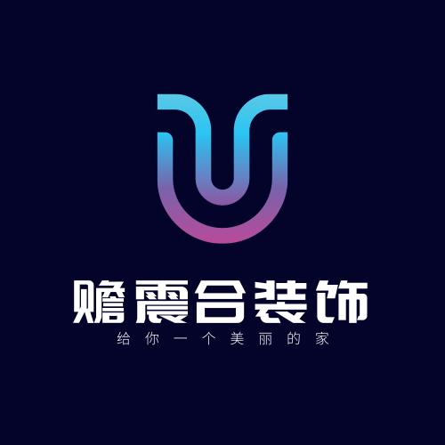 贵州赡震合装饰有限公司