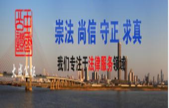 江西省南昌市大成公证处