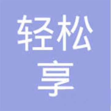 貴州輕松享科技有限公司