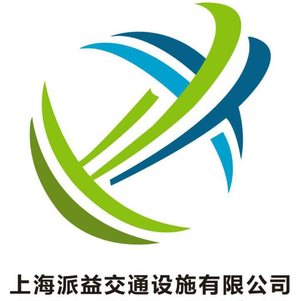 上海派益交通设施有限公司