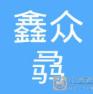 江苏鑫众骉金属科技有限公司
