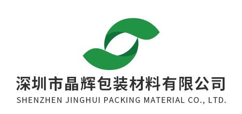 深圳市晶輝包裝材料有限公司