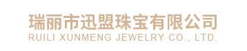 瑞丽市迅盟珠宝有限公司