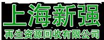 上海新强再生资源回收有限公司