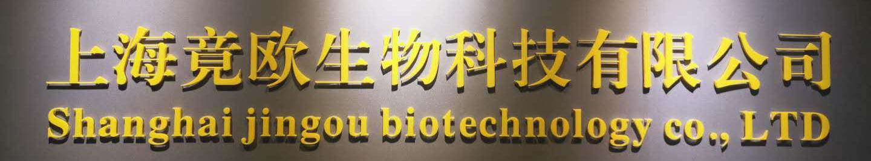 上海竟欧生物科技有限公司