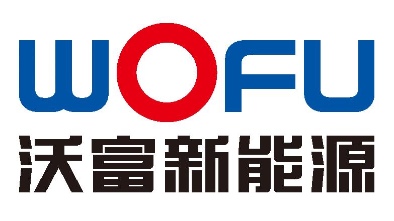 青岛沃富新能源科技有限公司