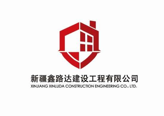 新疆鑫路達建設工程有限公司