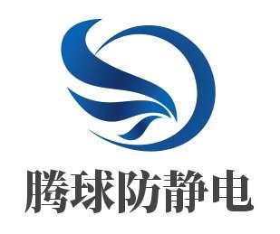 烏魯木齊市米東區騰球防靜電材料經銷部