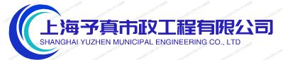 上海予真市政工程有限公司