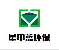 洛阳星中蓝环保科技有限公司