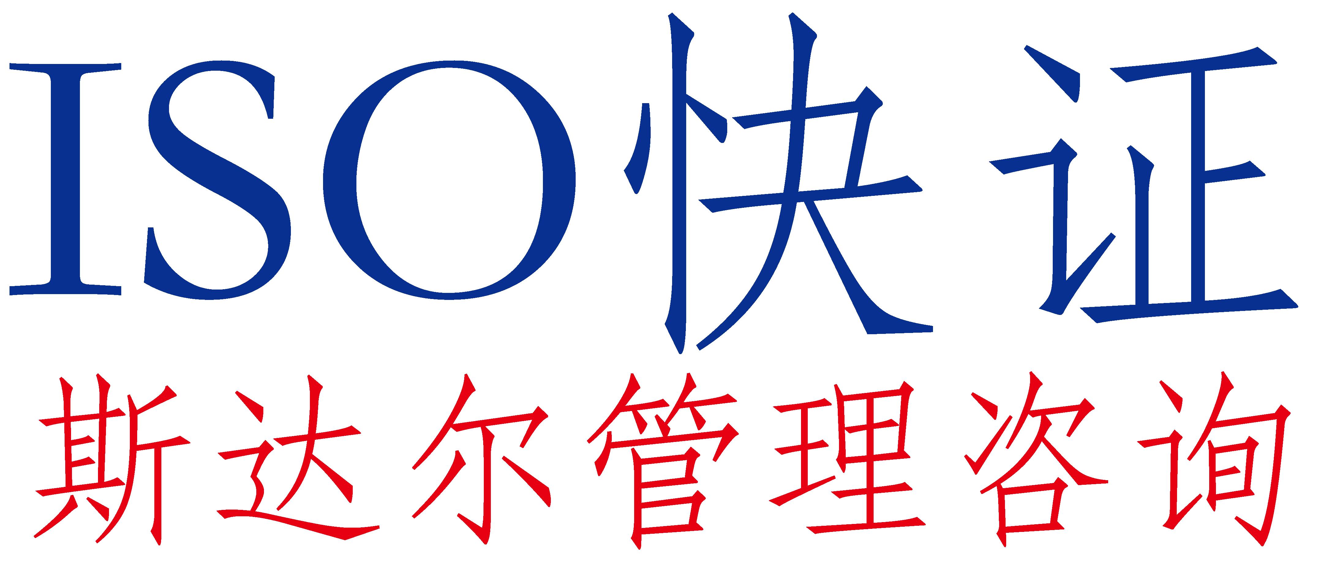 深圳市斯达尔管理咨询有限公司