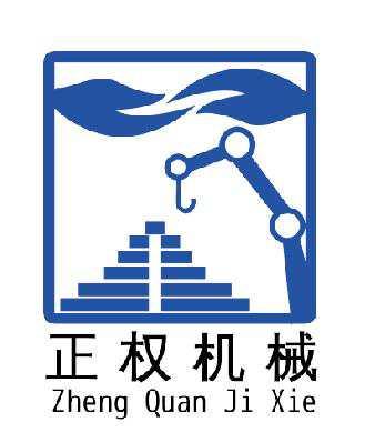 杭州正权机械设备有限公司