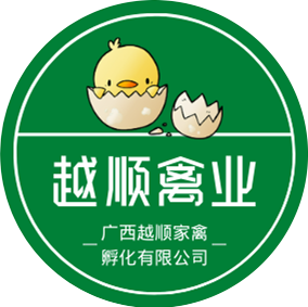 广西越顺家禽孵化有限公司