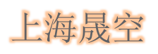 上海晟空营销策划有限公司