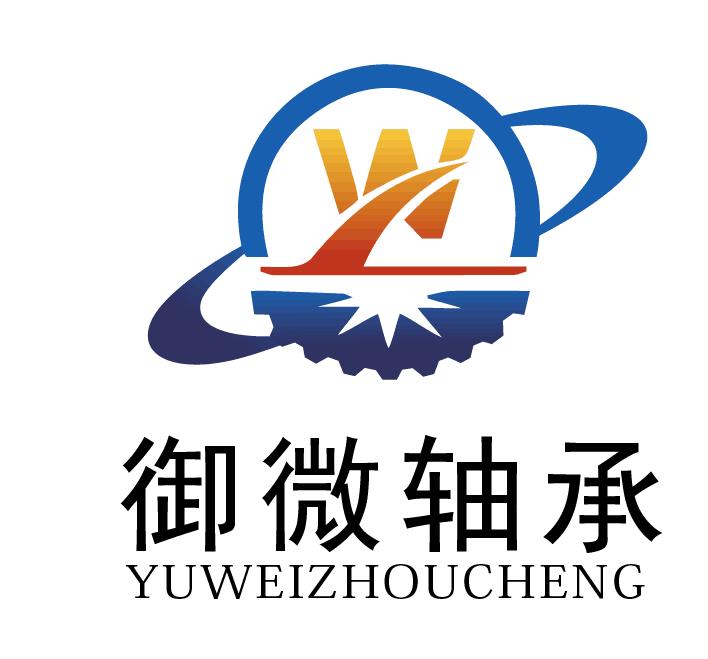 上海御微轴承有限公司
