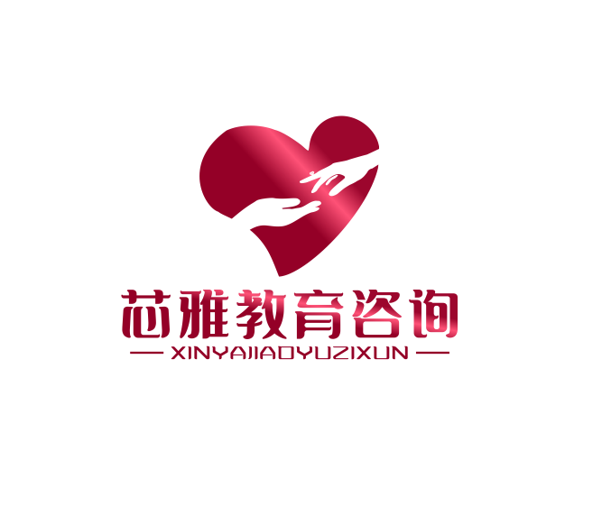 廣州市芯雅教育咨詢有限公司
