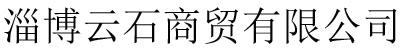 淄博云石商贸有限公司