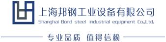上海邦钢工业设备有限公司