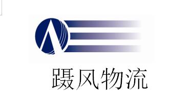 上海躡風物流有限公司
